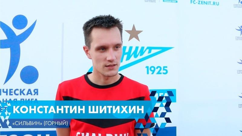 Константин Шитихин - Сильвин (Горный)