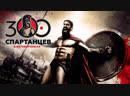 Трейлер: 300 Спартанцев в Автоворонках от SMMbro
