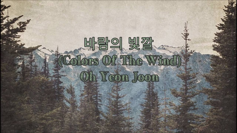 바람의 빛깔 (Colors Of The Wind)- Oh Yeon Joon (Eng sub|Han|Rom)