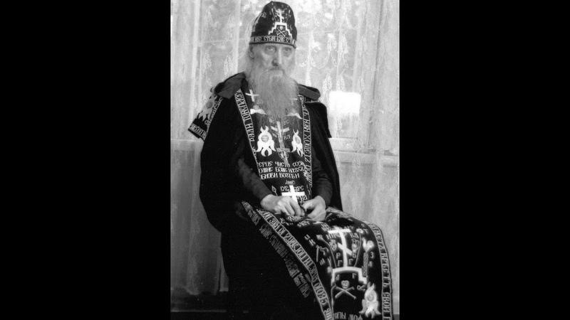 Старец Иеросхимонах Сампсон. Граф Сиверс .с.1898-по.1979.