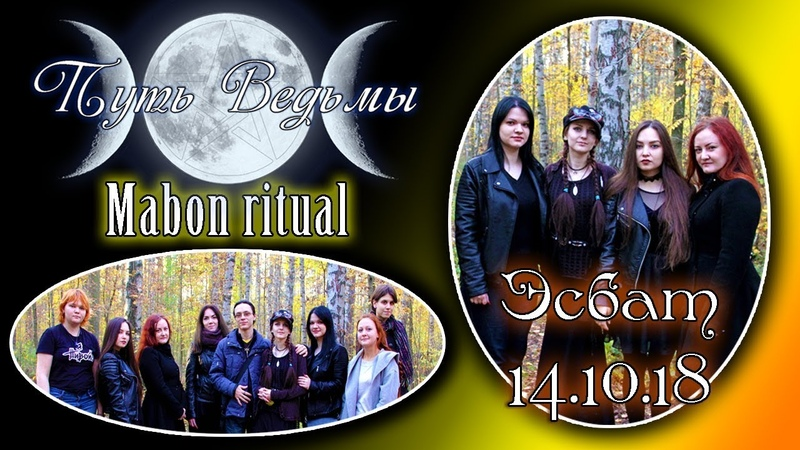 Путь Ведьмы - Эсбат с Духом Богини. Ритуал листопада и благодарения. Магия Викка