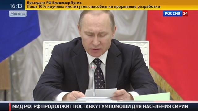 Новости на Россия 24 Путин приравнял стратегию научно технологического развития к стратегии нацбезопасности