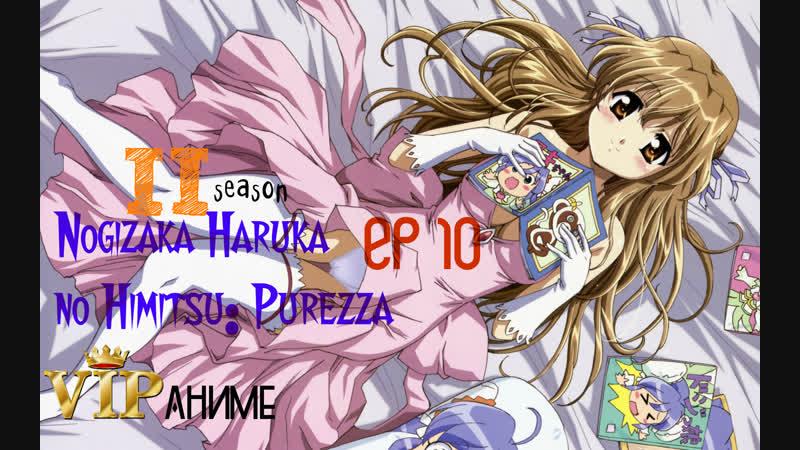 Nogizaka Haruka no Himitsu: Purezza TV-2 / 乃木坂春香の秘密 ぴゅあれっつぁ♪ - ep 10