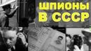 Советская Пропаганда Шпионы Запада в СССР Пособники империализма не дремлют