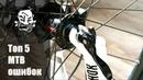 Как снять колесо и поменять камеру Топ 5 ошибок Seths Bike Hacks на русском