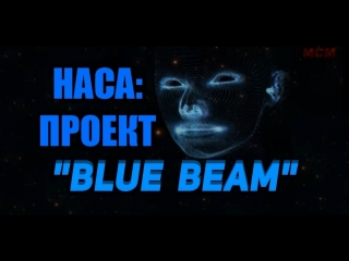 NASA - ПРОЕКТ BLUE BEAM