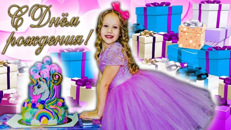 МОЙ ДЕНЬ РОЖДЕНИЯ УраМне исполнилось 9 лет!!