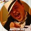 Anton Kravets
