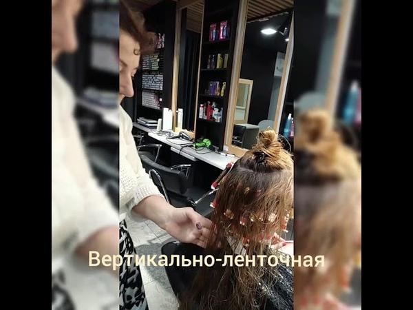 Вертикально ленточная техника накрутки Завивка на осветленные волосы