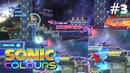 Sonic Colours 3 - Звездный карнавал или я снова жестко фейлю