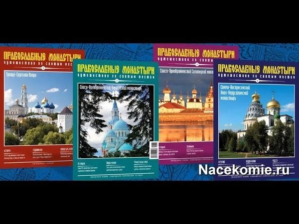 Коллекция Православные Монастыри. Путешествие по Святым Местам (ДеАгостини)