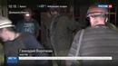 Новости на Россия 24 • Шахтеров Донбасса наградили медалями за труд под обстрелами