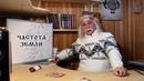 5 ЧАСТОТА ЗЕМЛИ Александр Тюрин в АсБорге