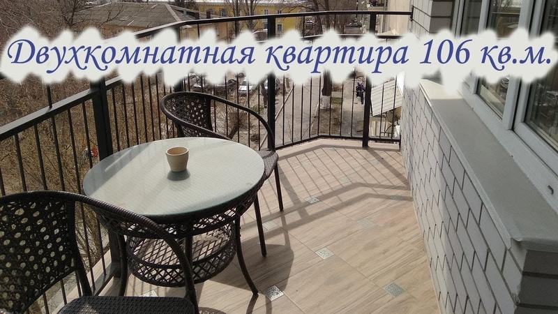 Покупай двухкомнатную элитку 106 кв.м в Ворошиловском районе Волгограда