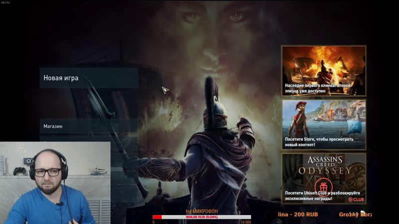 / \ Прохождение Assassin's Creed Odyssey [Одиссея] / \ Часть 1