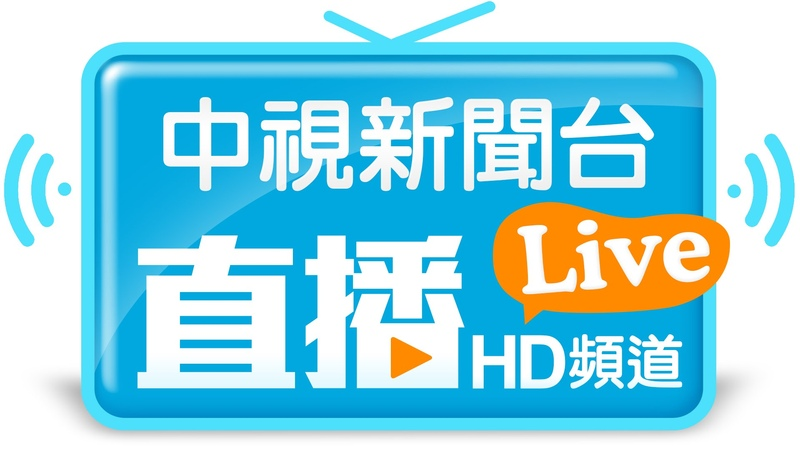 Taiwan CTV news HD Live