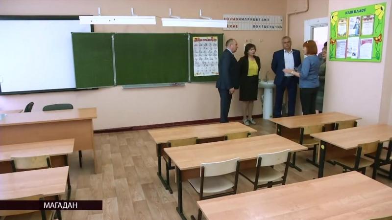 Приемка учебных заведений завершилась в Магадане