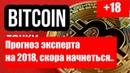Биткоин ПАТРУЛЬ 1️⃣ 🔴🔴🔴 Новости Когда bitcoin будет стоить 20 000$ в 2018?