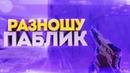 КС 1 6 РАЗНОШУ ПАБЛИК ✭ Лучшие моменты и приколы Counter Strike 1 6