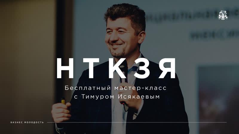 Бесплатный мастер-класс с Тимуром Исякаевым «НТКЗЯ»