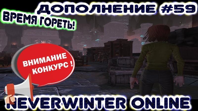 Дополнение 59 (конкурс) - Время гореть! Neverwinter Online (прохождение)
