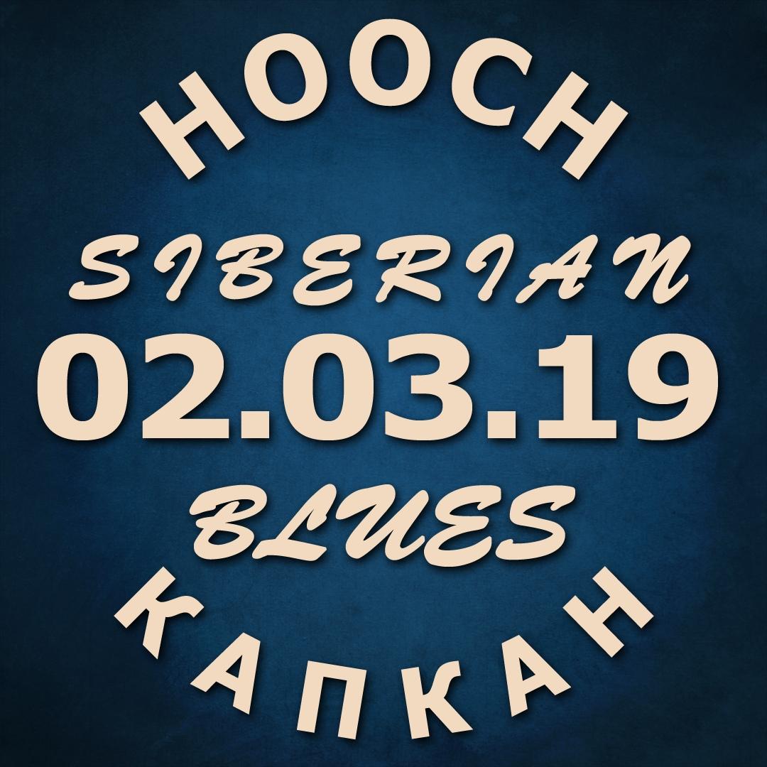 """Афиша Тюмень HOOCH/C.Гашников в """"КАПКАНЕ"""""""