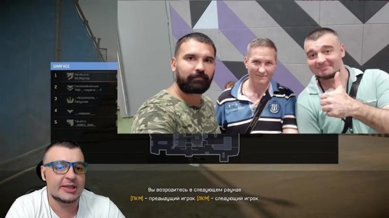 Мортид Ракутагин Как прошел WARFEST 2018 👉 Warface