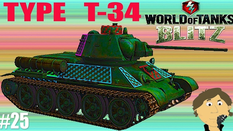 WORLD OF TANKS BLITZ - №25. TYPE T-34