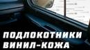 Подлокотники УАЗ 469 мягкие 4шт венил кожа