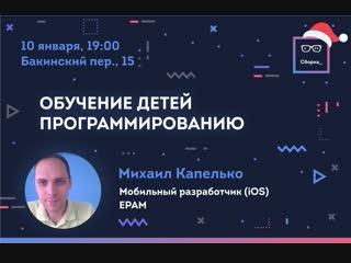 Сборка: Михаил Капелько - Обучение детей программированию