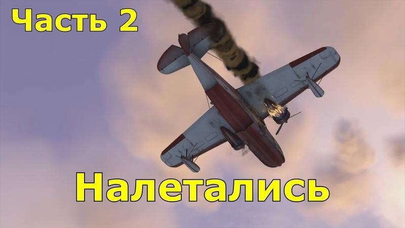 Uncharted Судьба Дрейка часть 2 Налетались