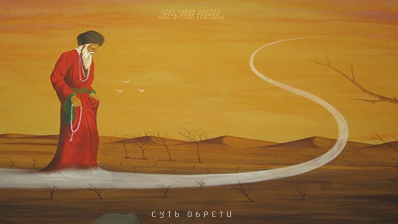 Саади Ширази - Суть обрети в сей жизни быстротечной. (Читает Мади Рахман)