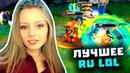 Топ Моменты в League of Legends МЕДИК ГЁРЛ РАЗДЕЛСЯ НА СТРИМЕ
