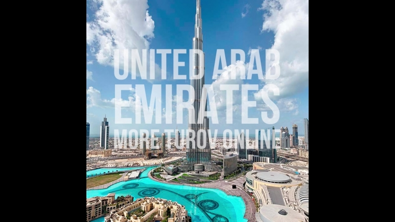 UNITED ARAB EMIRATES для Instagram MORE TUROV ONLINE