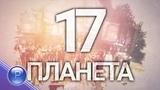 17 години Планета ТВ, концерт - 1 част, 2018