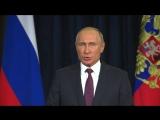 Владимир Путин обратился к участникам и гостям Международного военно-технического форума «Армия-2018».