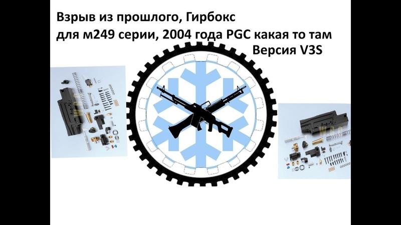 Обзор старого PGC M249 Gearbox V3 Гирбокса, 2004го года.