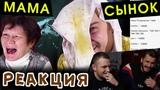 РЕАКЦИЯ Юлика и Кузьмы на ГОБЗАВР ШОУ. Стрим из Психушки   ЗАШКВАРЫ
