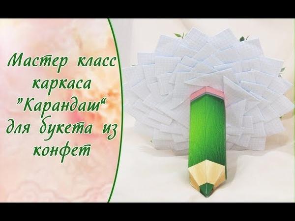 Мк каркаса Карандаш для букета из конфет