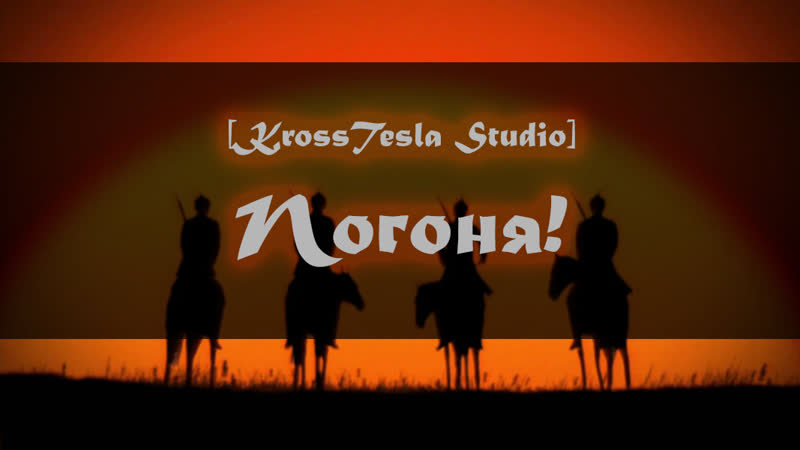 [KrossTesla Studio] Погоня (Cover)