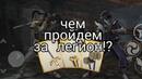 НЕУДЕРЖИМЫЙ ЛЕГИОН, ТОП ОРУЖИЕ ДЛЯ ПРОХОЖДЕНИЯ ИВЕНТА, Shadow Fight 3, 58