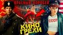 Киногрехи фильма Красный воробей