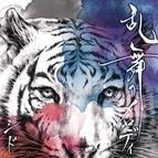 SID альбом Ranbu No Melody