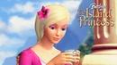 Королевское чаепитие Мультик Барби принцесса острова