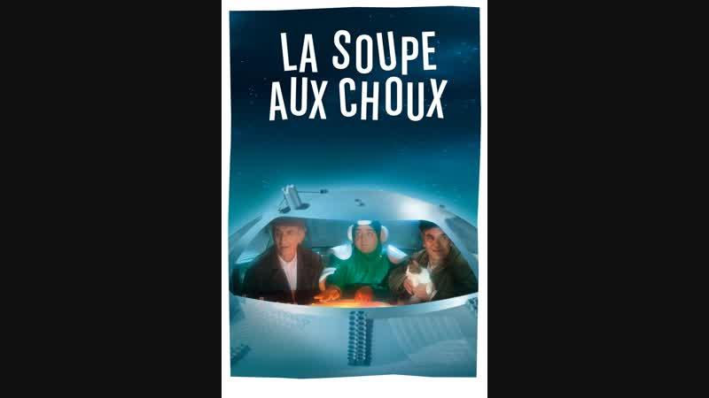 Суп с капустой 1981 фр La Soupe Aux Choux реж Ж Жиро
