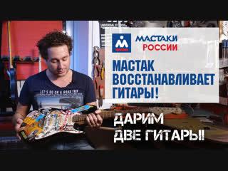 Мастаки России #3: Мастак восстанавливает гитары!
