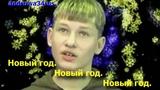 Стекловата - Новый год с русскими субтитрами