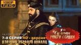 СМС-7-8 серия HD - Первый канал