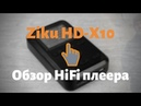 Обзор и разборка HiFi плеера Ziku HD-X10