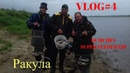 VLOG 4 Ракула Dumchev super feeder 12ft 60